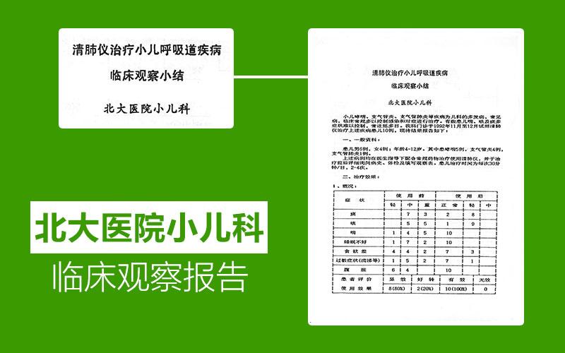 北京协和医院临床试用报告