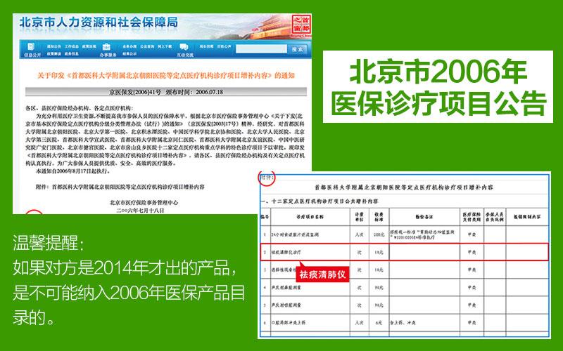 北京市2006年医保诊疗项目公告