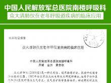 解放军总医院临床应用报告
